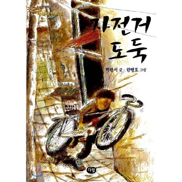 자전거 도둑 : 박완서 동화집  박완서 상품이미지