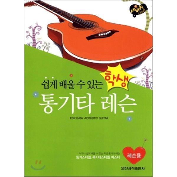학생 통기타 레슨 : 쉽게 배울 수 있는  일신음악연구회 상품이미지