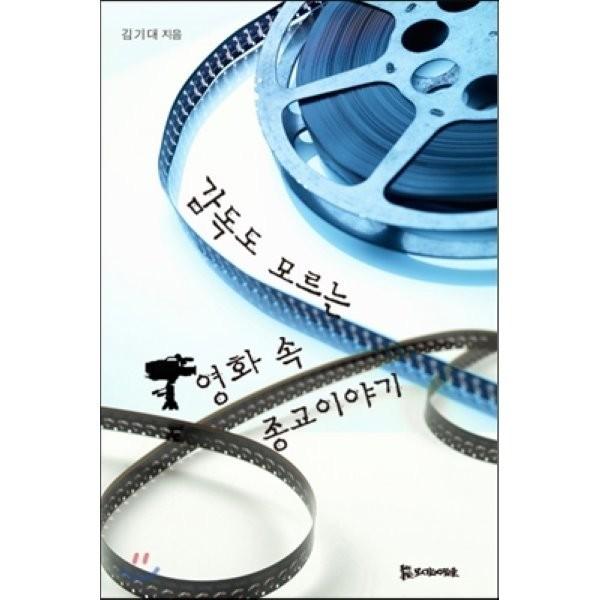 감독도 모르는 영화 속 종교 이야기  김기대 상품이미지