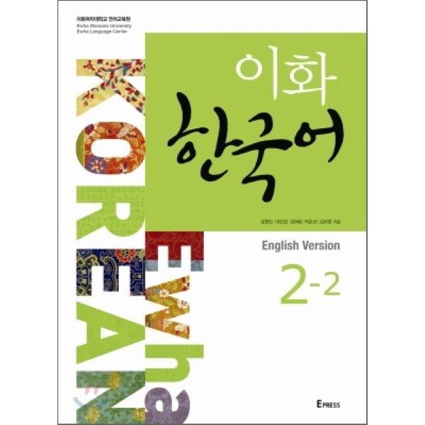 이화 한국어 2-2 영어판  이화여자대학교 언어교육원 편 상품이미지