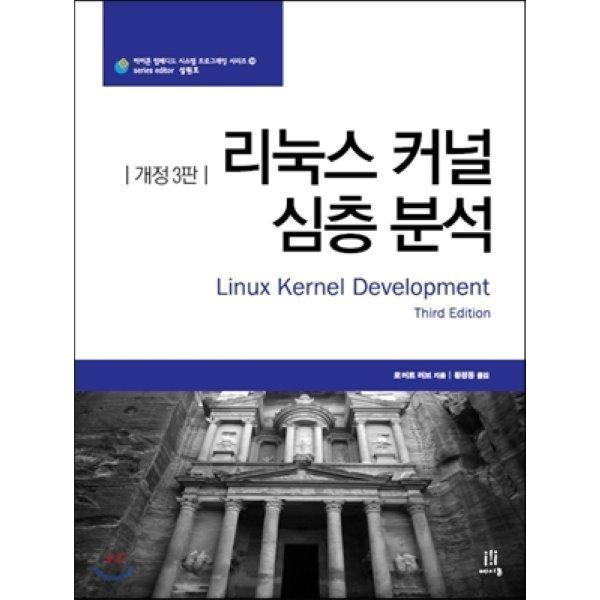 리눅스 커널 심층 분석  로버트 러브 상품이미지