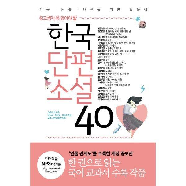 한국단편소설 40 상품이미지