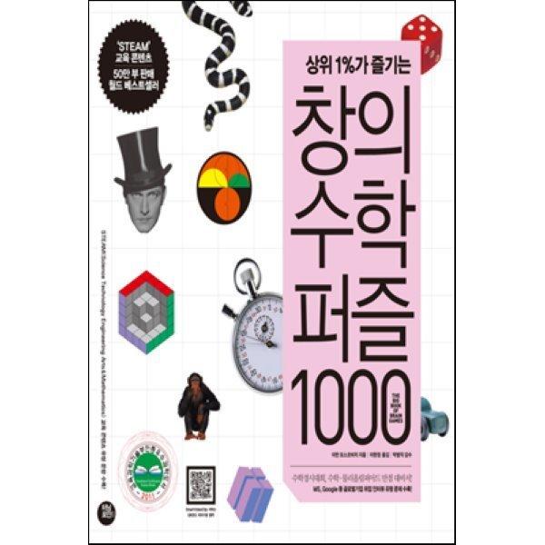 창의 수학 퍼즐 1000 : 상위 1%가 즐기는  이반 모스코비치 상품이미지