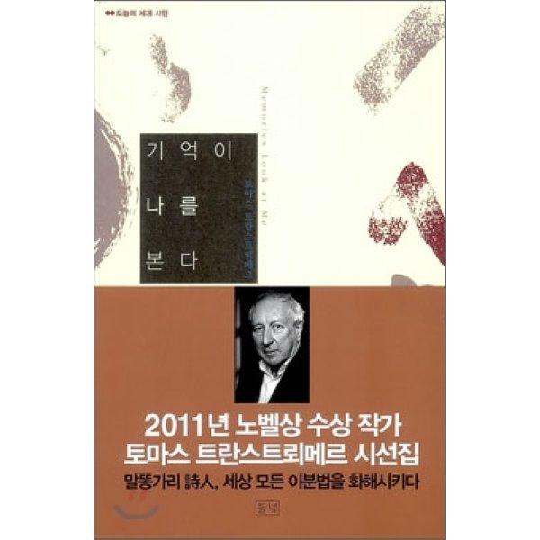 기억이 나를 본다 : 2011 노벨문학상 수상  토마스 트란스트뢰메르 상품이미지