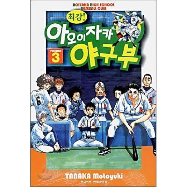 최강 아오이자카 야구부 3 : 바보 바보 바보  타나카 모토유키 상품이미지