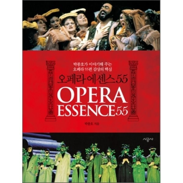 오페라 에센스 55 : 박종호가 이야기해 주는 오페라 55편 감상의 핵심  박종호 상품이미지