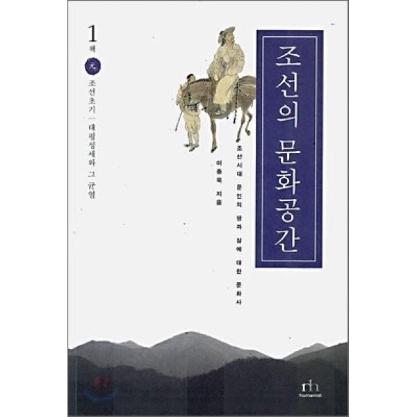 조선의 문화공간 1 : 조선초기 : 태평성세와 그 균열  이종묵 상품이미지