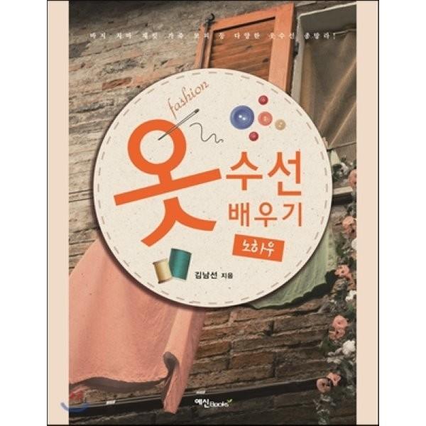 옷 수선 배우기 노하우  김남선 상품이미지