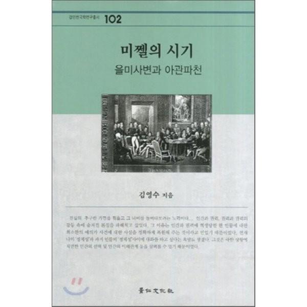 미쩰의 시기 : 을미사변과 아관파천  김영수 상품이미지