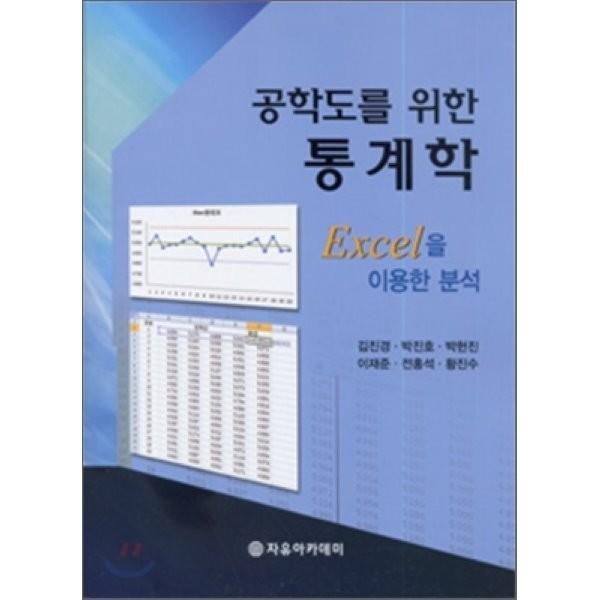 공학도를 위한 통계학 : EXCEL을 이용한 분석  김진경 상품이미지