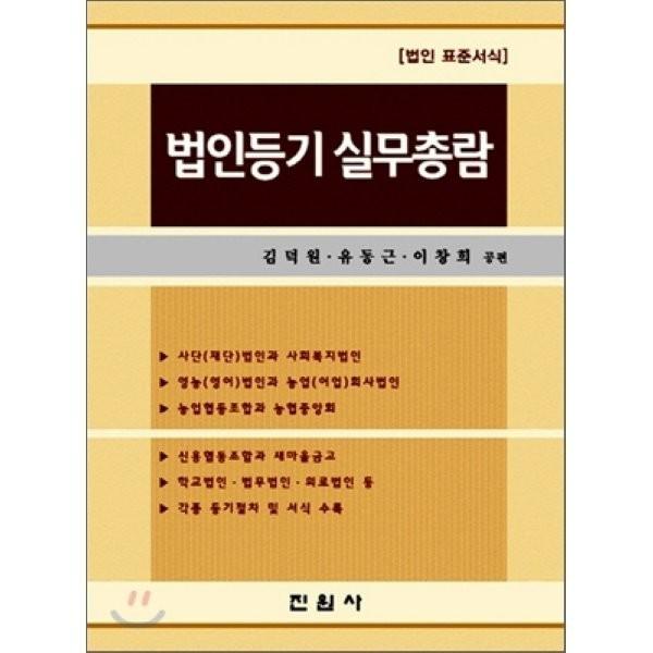 법인등기 실무총람  김덕원 유동근 이창희 상품이미지