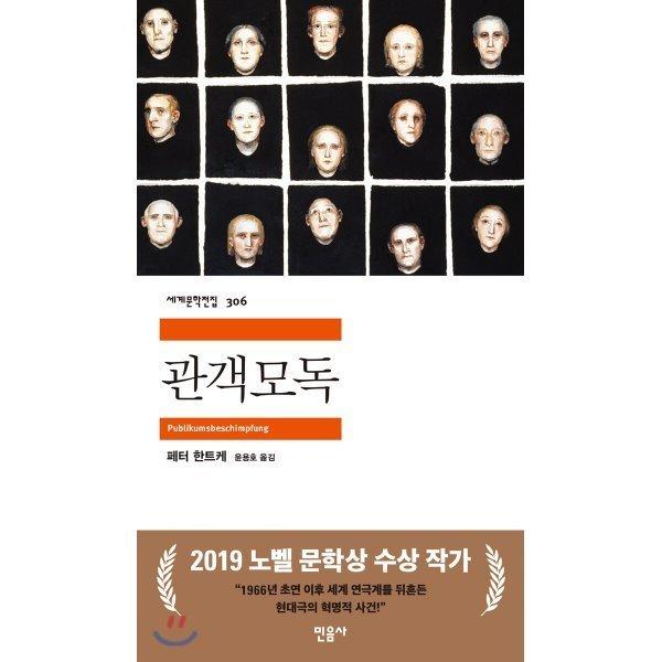 관객모독 : 2019 노벨문학상 수상작가  페터 한트케 상품이미지