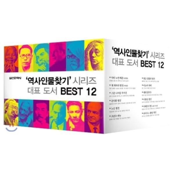 역사인물찾기 시리즈 대표 도서 BEST 12 세트  편집부 상품이미지