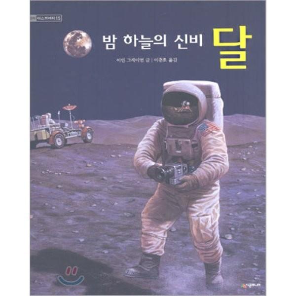 밤 하늘의 신비 달  이언 그레이엄 상품이미지