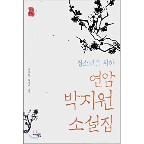 청소년을 위한 연암 박지원 소설집  이가원 허경진 역 상품이미지
