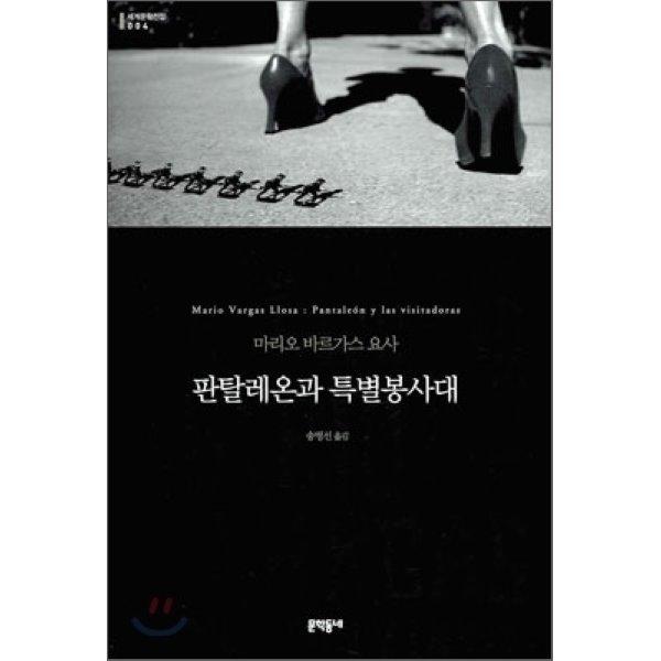 판탈레온과 특별봉사대 : 2010 노벨문학상 수상 작가  마리오 바르가스 요사 상품이미지