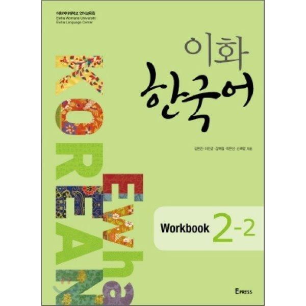 이화 한국어 Workbook 2-2  이화여자대학교 언어교육원 편 상품이미지