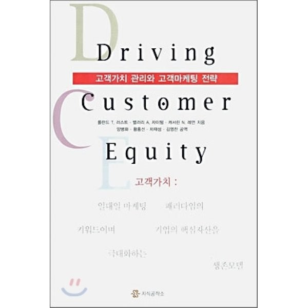G Driving Customer Equity