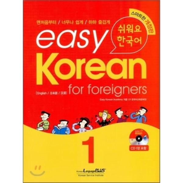 easy Korean for foreigners 1 : 쉬워요 한국어  Easy Korean Academy 상품이미지