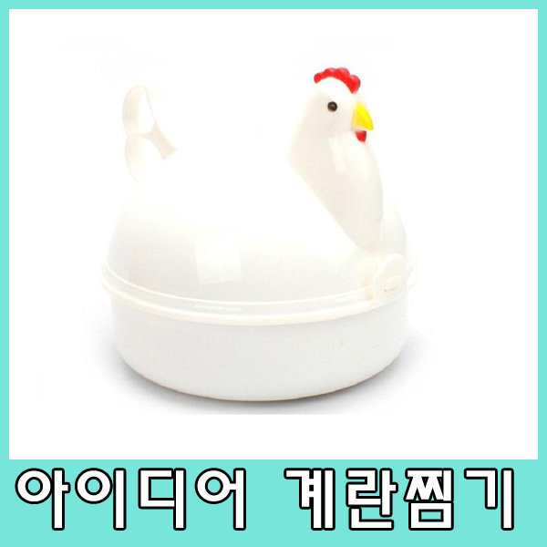 전자렌지 계란 달걀 찜기 아이디어 삶기 만두 찐빵 상품이미지