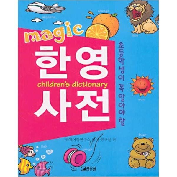 magic 한영사전 : 초등학생용  국제어학연구소 영어연구실 편 상품이미지