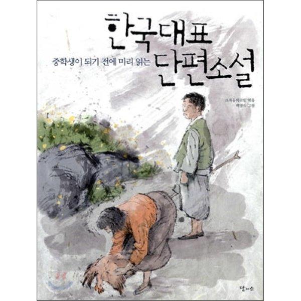 한국대표 단편소설 : 중학생이 되기 전에 미리 읽는  초록동화모임 편/백명식 그림 상품이미지