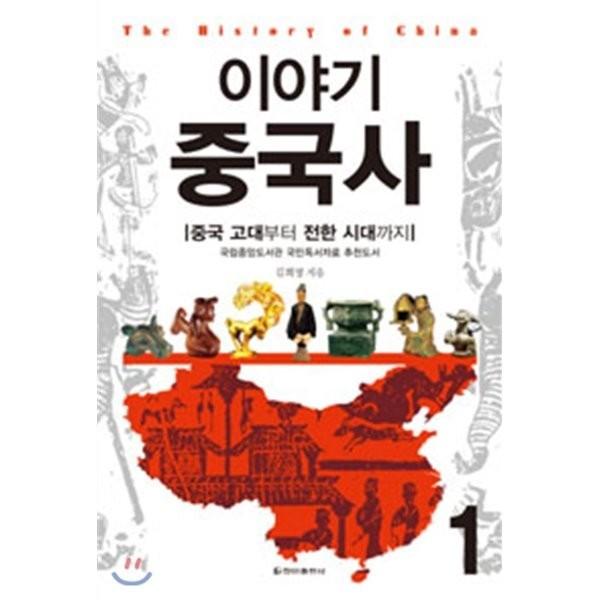이야기 중국사 1 : 중국 고대부터 전한 시대까지  김희영 상품이미지