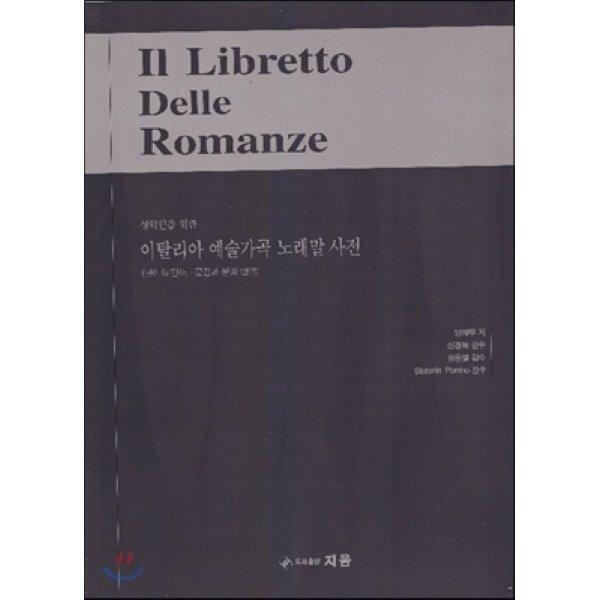 성악인을 위한 이탈리아 예술가곡 노래말 사전  양재무 상품이미지