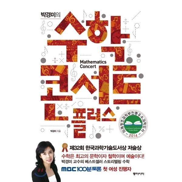 박경미의 수학콘서트 플러스  박경미 상품이미지
