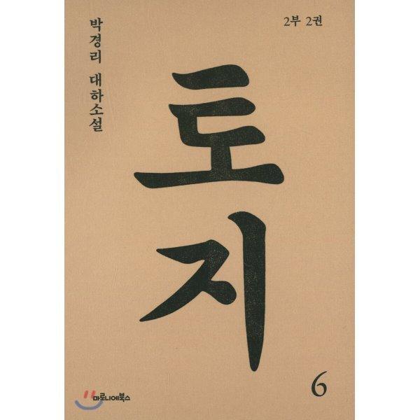 토지 6 : 2부 2권  박경리 상품이미지