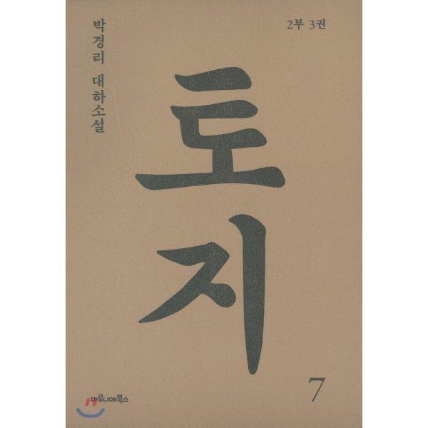 토지 7 : 2부 3권  박경리 상품이미지