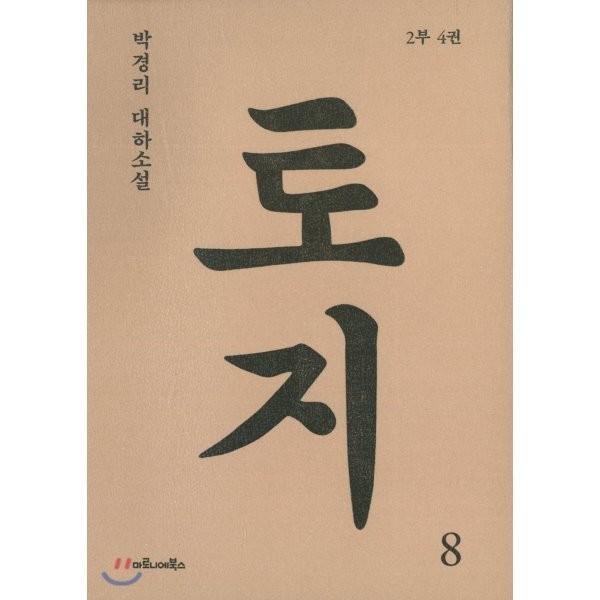 토지 8 : 2부 4권  박경리 상품이미지