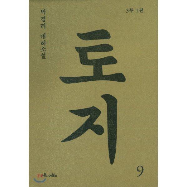 토지 9 : 3부 1권  박경리 상품이미지