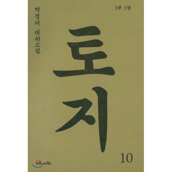 토지 10 : 3부 2권  박경리 상품이미지