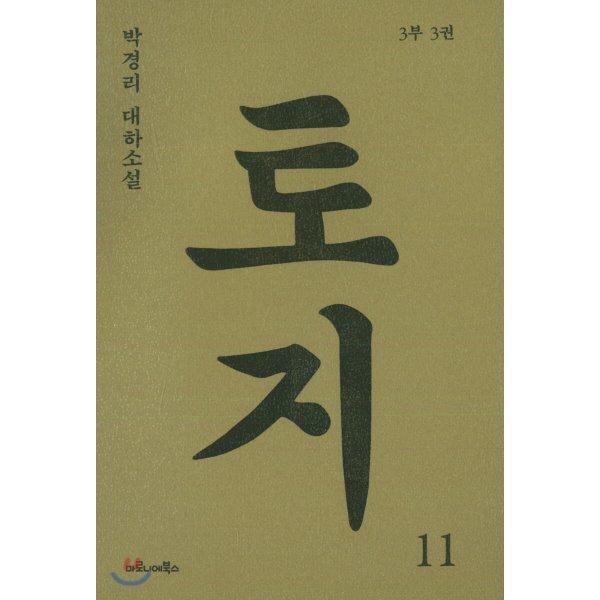 토지 11 : 3부 3권  박경리 상품이미지