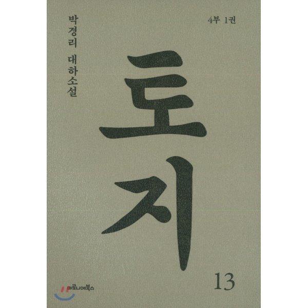 토지 13 : 4부 1권  박경리 상품이미지