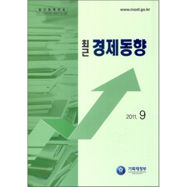 최근 경제동향 2011 9월호  기획재정부 경제분석과 상품이미지