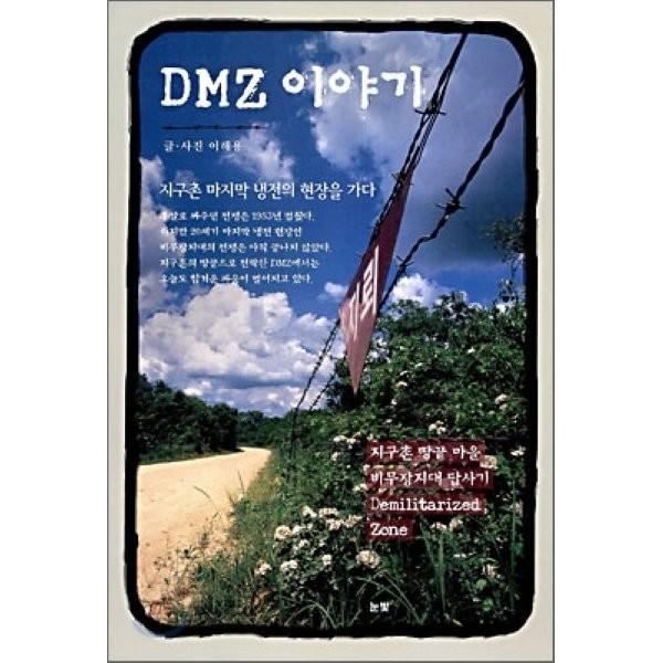 DMZ 이야기 : 지구촌 땅끝 마을 비무장지대 답사기  이해용 상품이미지