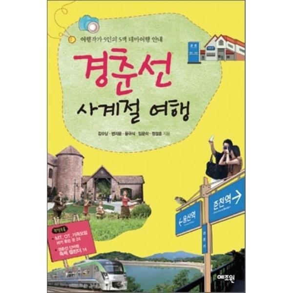 경춘선 사계절 여행  김수남 변지윤 윤규식 상품이미지