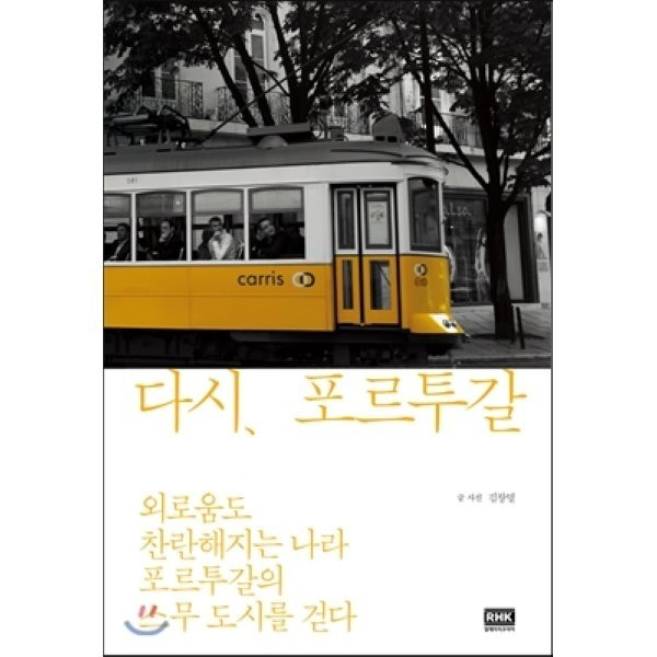 다시  포르투갈 : 외로움도 찬란해지는 나라 포르투갈의 스무 도시를 걷다  김창열 상품이미지