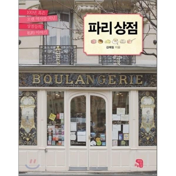 파리상점 : 100년 혹은 오래된 역사를 지닌 상점들의 사적 이야기  김예림 상품이미지