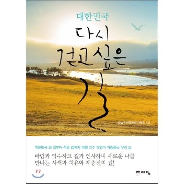 대한민국 다시 걷고 싶은 길  사단법인 한국여행작가협회 상품이미지