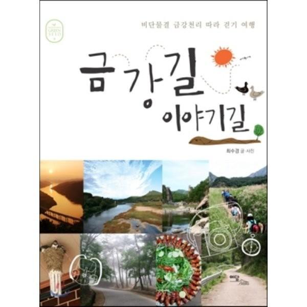 금강길 이야기길 : 비단물결 금강천리 따라 걷기 여행  최수경 상품이미지