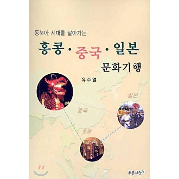 홍콩  중국  일본 문화기행 : 동북아 시대를 살아가는  유주열 상품이미지