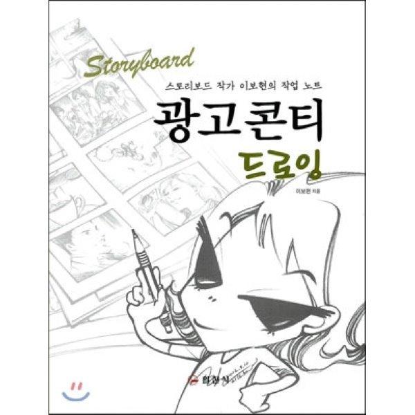 광고콘티 드로잉 : 스토리보드 작가 이보현의 작업 노트  이보현 상품이미지
