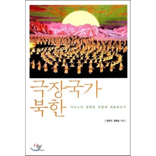 극장국가 북한 : 카리스마 권력은 어떻게 세습되는가  권헌익 정병호 상품이미지
