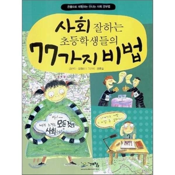 (중고)사회 잘하는 초등학생들의 77가지 비법  김정신 상품이미지