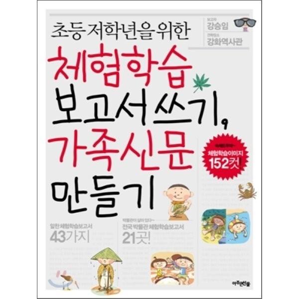 (중고)초등 저학년을 위한 체험학습 보고서 쓰기  가족신문 만들기  강승임 상품이미지
