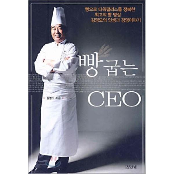 (중고/상)빵 굽는 CEO  김영모 상품이미지
