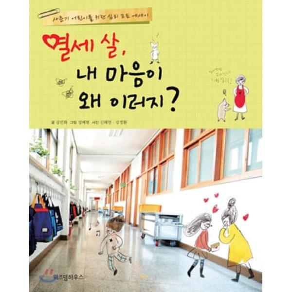 (중고)열세 살  내 마음이 왜 이러지  : 사춘기 어린이를 위한 심리 포토 에세이  김민화 상품이미지